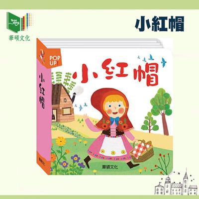 【華碩文化】小紅帽 (8.8折)