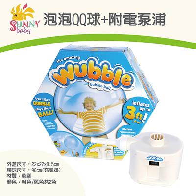 [ Sunnybaby生活館 ]泡泡QQ球 (附電泵浦) (9折)