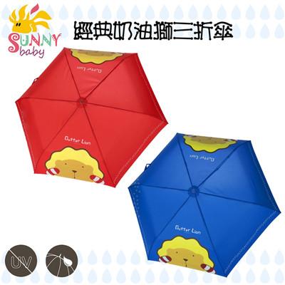 【Sunnybaby生活館】經典奶油獅三折傘(藍/紅) (5.2折)