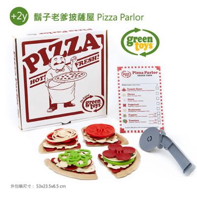 【美國Green Toys】鬍子老爹披薩屋 (9折)