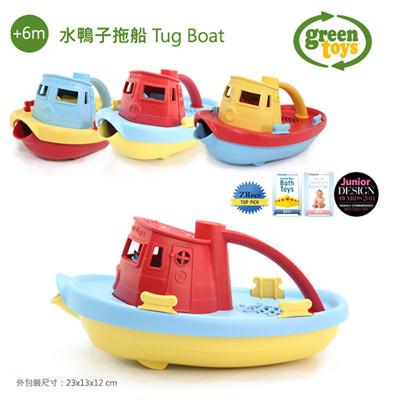 【美國Green Toys】水鴨子拖船 (紅/藍) 2色可選 (8折)