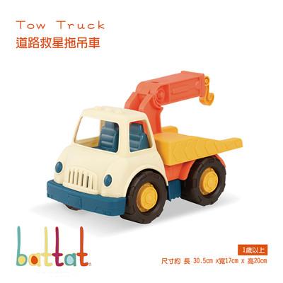 美國b.toys道路救星拖車 (8折)