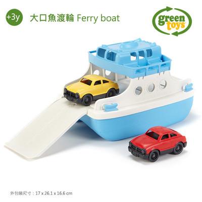 【美國Green Toys】大口魚渡輪 (9折)