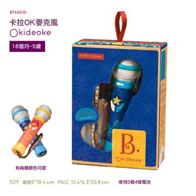 【美國B.Toys】卡拉OK麥克風 (8折)
