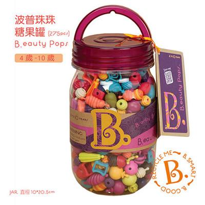 【美國B.Toys】波普珠珠-糖果罐(275pcs) (8折)