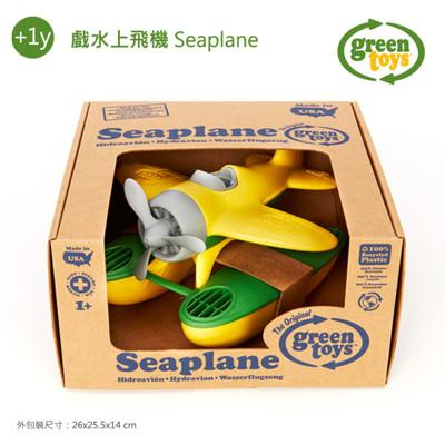 【美國Green Toys】戲水上飛機 (9折)