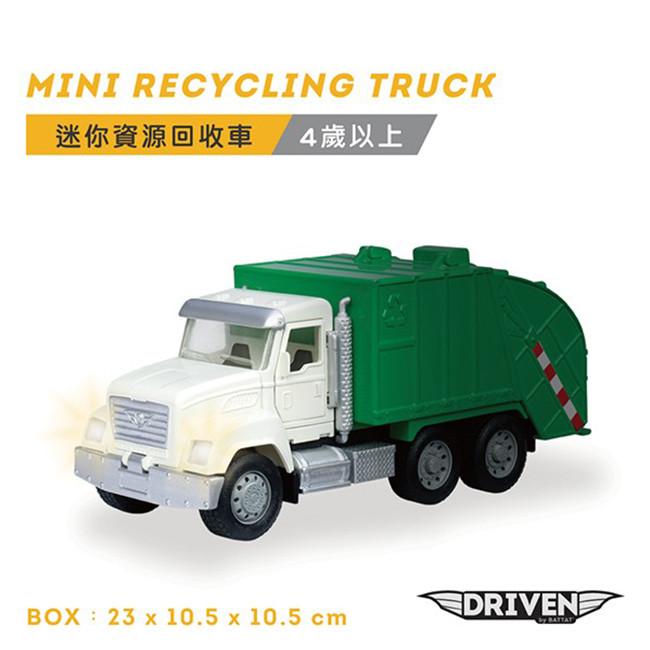 美國b.toys迷你資源回收車