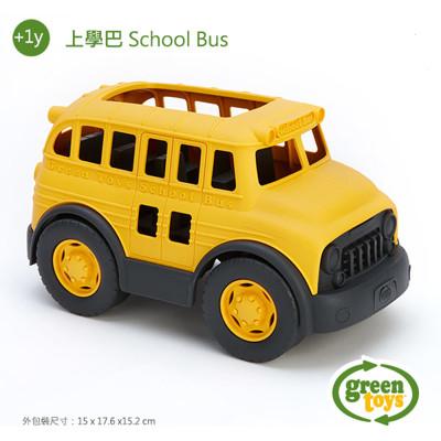 【美國Green Toys】上學巴 (9折)