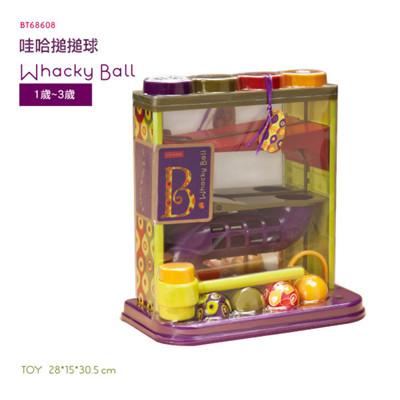 【美國B.Toys】哇哈槌槌球 (8折)