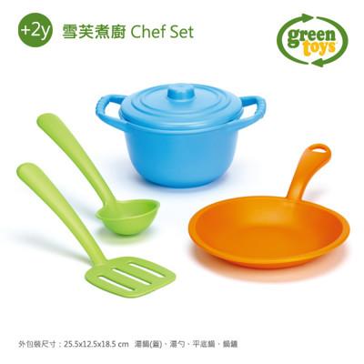 【美國Green Toys】雪芙煮廚 (9折)