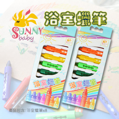 【Sunnybaby生活館】浴室蠟筆 Bath Crayons (5折)