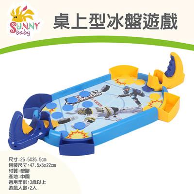[ Sunnybaby生活館 ] 桌上曲棍球對戰組 (7.5折)
