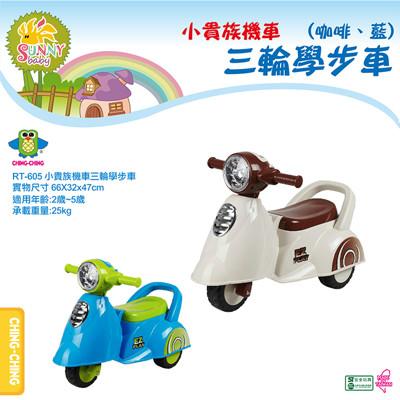 【親親】小貴族機車三輪學步車(咖啡、藍綠) (9.1折)