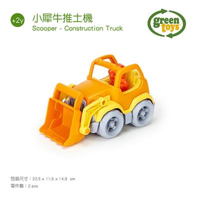 【美國Green Toys】小犀牛推土機 (9折)