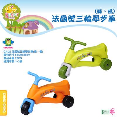 【親親】法國號三輪學步車(橘、綠) (9折)