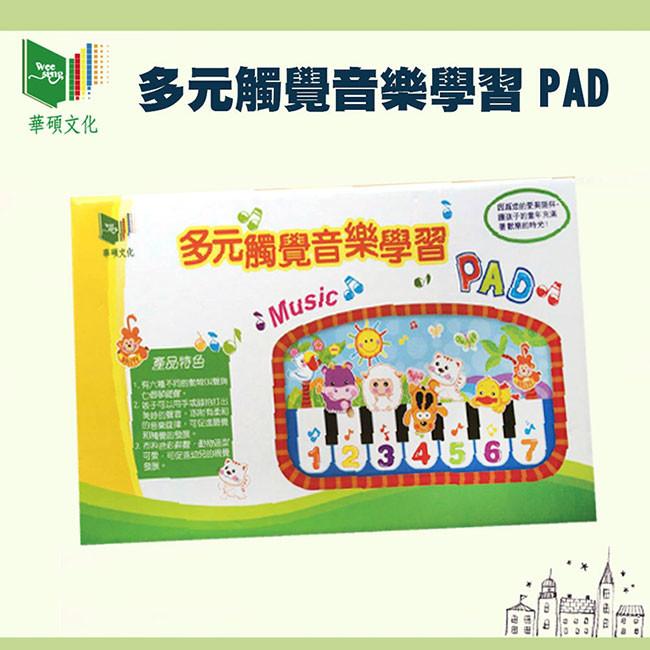 華碩文化多元觸覺音樂學習pad