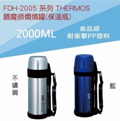FDH-2005- THERMOS 膳魔師燜燒罐(保溫瓶) 2000ml (8.4折)