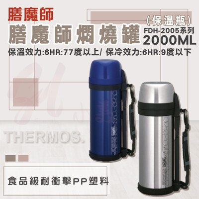 FDH-2005- THERMOS 膳魔師燜燒罐(保溫瓶) 2000ml (6.6折)