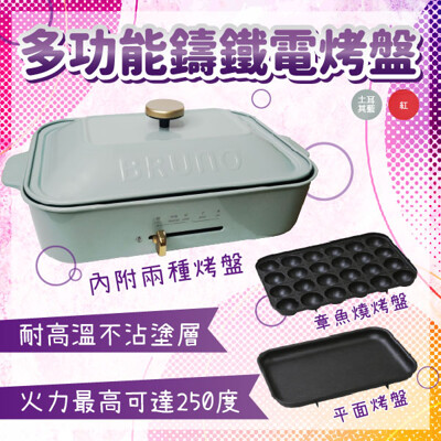 【BRUNO】BOE021 多功能電烤盤(日本銷售超過100萬台)預購中~~ (7.2折)