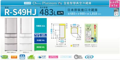 【日立HITACHI】RS49HJ  483L 五門電冰箱 五月天代言 日本原裝 (9折)
