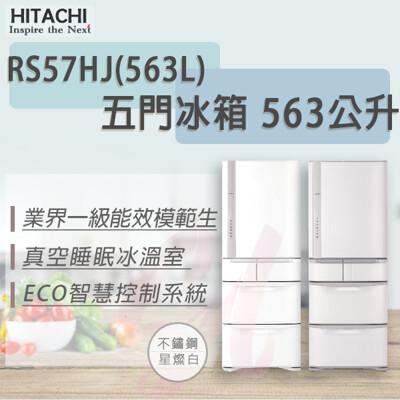 日立hitachirs57hj 563l 五門電冰箱 日本原裝 五月天代言 (9折)