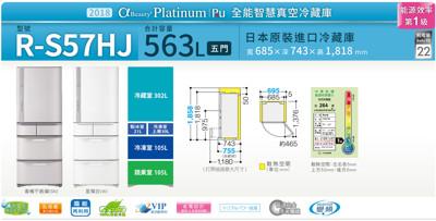 【日立HITACHI】RS57HJ 563L 五門電冰箱 日本原裝 五月天代言 (9折)