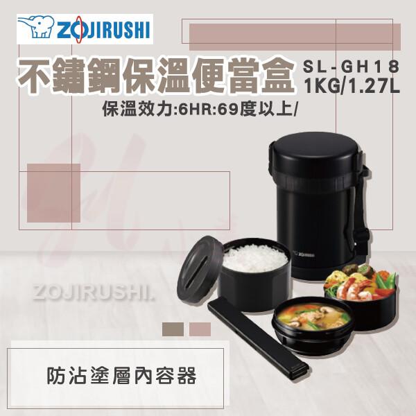 象印新款sl-gh18真空不鏽鋼大容量保溫便當飯盒1.8l分格三層