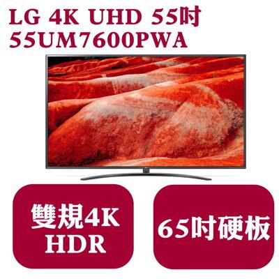 【LG樂金】55UM7600PWA  55吋4K UHD電視 不含安裝(壁掛另計) (9折)