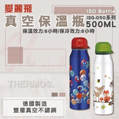 【ALFI】ISG-050 isoBottle 真空保溫瓶 不銹鋼 500 ml 熱銷搶購品~~ (5.8折)