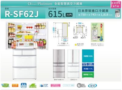 【日立HITACHI】RSF62J 615公升 六門電冰箱 日本原裝 五月天代言 (9折)