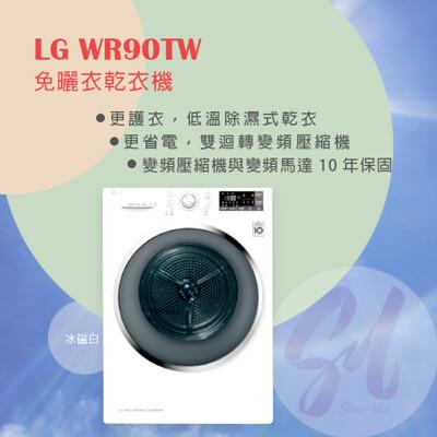 【LG】WR-90TW 免曬衣乾衣機 9kg 冰磁白 (9.5折)