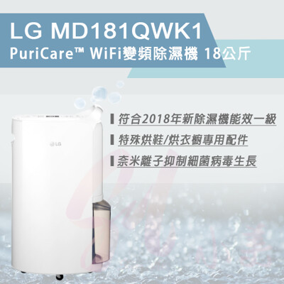 【LG樂金】MD181QWK1 LG PuriCare變頻除濕機-白色/18公升 (8.9折)