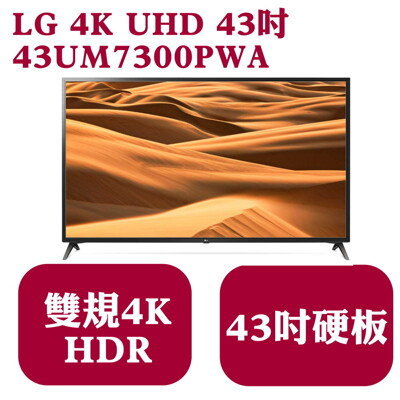 【LG樂金】43UM7300PWA 43吋 4K UHD 液晶電視 不含安裝(不含壁掛) (8.5折)