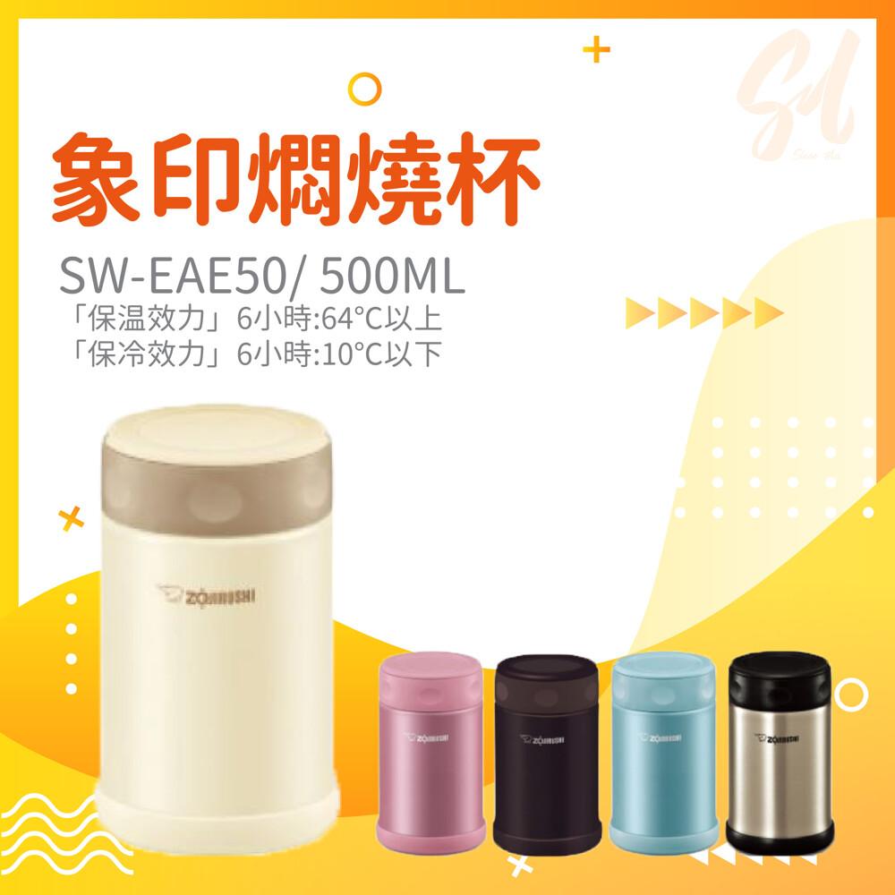 象印不鏽鋼燜燒罐eae50