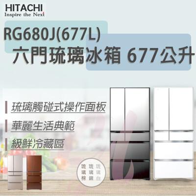 【日立HITACHI】RG680J 677L 六門電冰箱 五月天代言 日本原裝 琉璃鏡面 (9折)