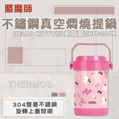【THERMOS膳魔師】RPF-20-PK Hello Kitty(小廚師篇)不銹鋼真空燜燒提鍋 (4.1折)