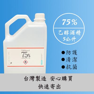 5公升 75%酒精(乙醇, ethanol)優質酒精現貨快速寄出 (10折)