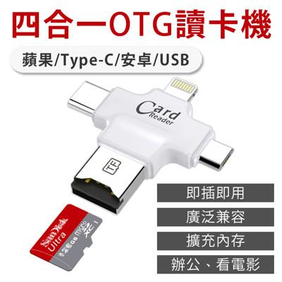 四合一 蘋果/ Type-C/ Micro OTG多功能讀卡機(白) (5.3折)