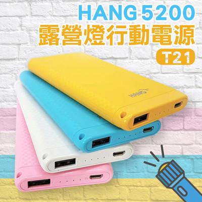HANG-5200馬賽克露營燈行動電源(T21) (3.8折)
