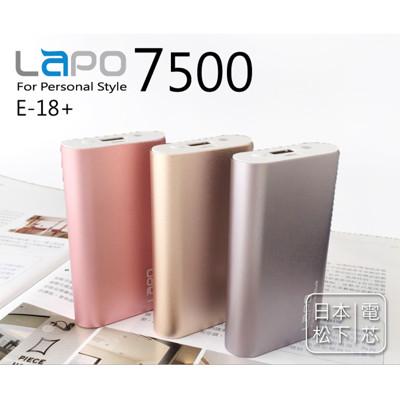 【LAPO】7500日本松下電芯 2.4A輸出 金屬合金行動電源 (E-18+) (4.6折)