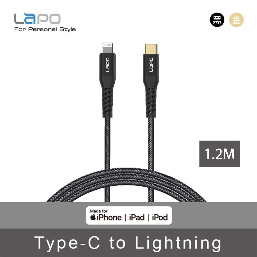 lapo極限系列 usb-c to lightning 防彈纖維傳輸線(1.2m)