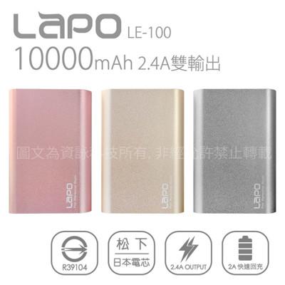 【LAPO】10000松下電芯雙輸出快充金屬合金行動電源 (LE-100) (4.5折)