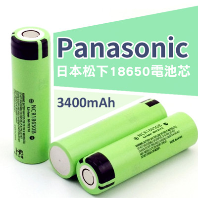 Panasonic國際牌-18650日系鋰電池/充電電池3400mAh(二入/組) (4折)