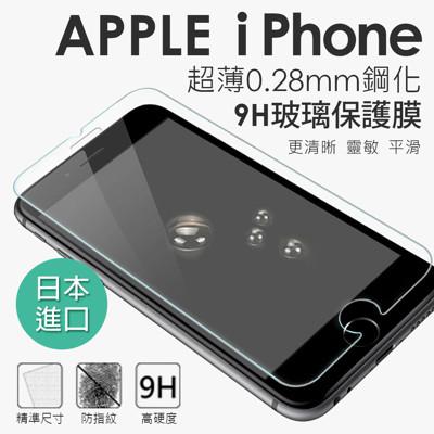 全新Apple iPhone台灣製超薄0.28mm鋼化9H旭硝子玻璃保護貼 (1.4折)