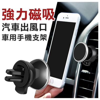 強力磁吸汽車出風口車用手機支架 (3折)