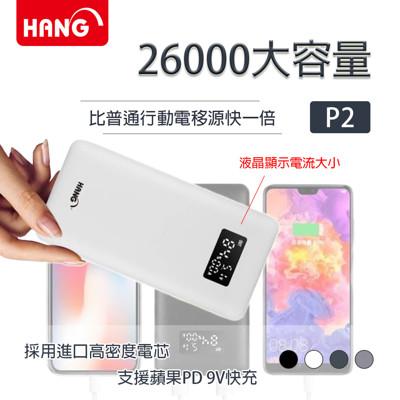 【HANG】26000mAh大容量 液晶顯示 三輸出行動電源 (P2) (7.2折)
