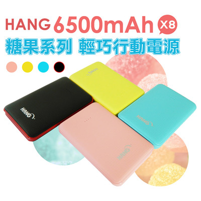 HANG 6500糖果色雙輸出輕巧行動電源 (4.4折)