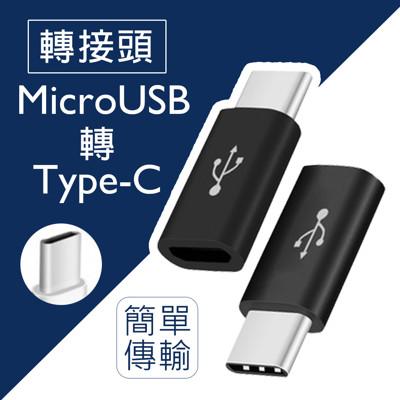 Micro USB 轉 Type-C 轉接頭 (2.3折)
