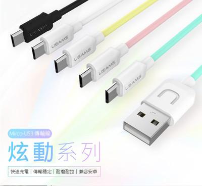 【USAMS】炫動系列1米 Micro-USB 充電傳輸線 (4.2折)