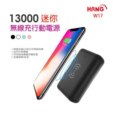 【HANG】13000迷你無線充行動電源(W17) (6折)